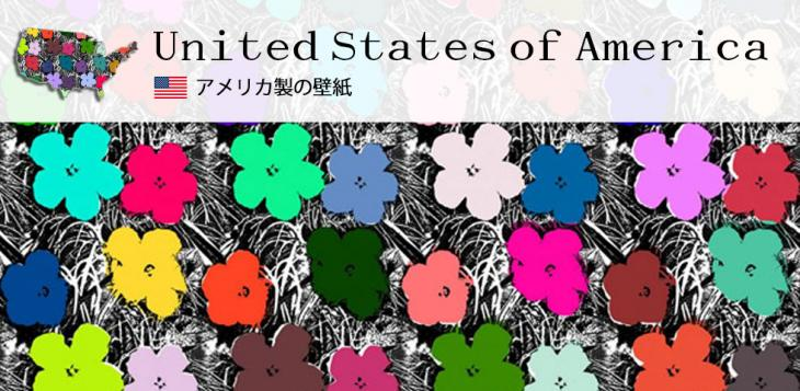 United States of America(アメリカ製の壁紙)