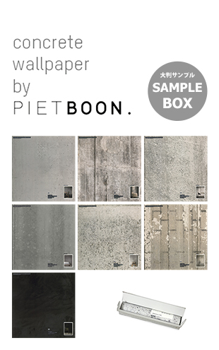 CONCRETE WALLPAPER BY PIET BOON / サンプルボックス