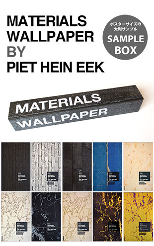 NLXL Materials Wallpaper by Piet Hein Eek サンプルボックス