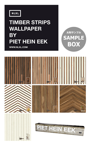 TIMBER STRIPS WALLPAPER by PIET HEIN EEK / サンプルボックス